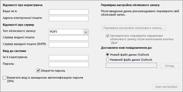 Введіть параметри облікового запису IMAP.