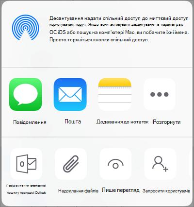Надання спільного доступу в службі OneDrive