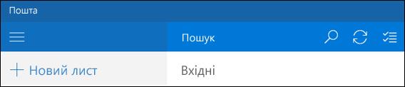 Пошук у Пошті Outlook