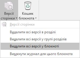 """Меню """"Версії сторінки"""" в програмі OneNote2016"""