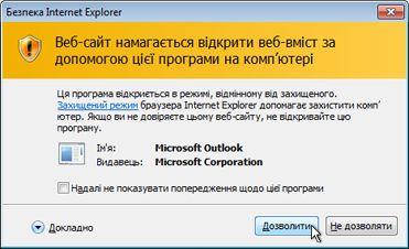 Діалогове вікно ''Безпека Internet Explorer''