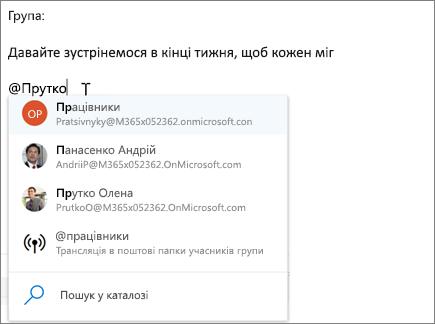 @Згадки в інтернет-версії Outlook