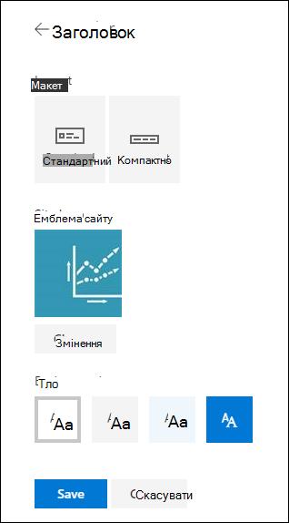 Макети верхнього колонтитула сторінок сайту SharePoint