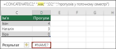 Помилка #NAME? через відсутність подвійних лапок у текстових значеннях