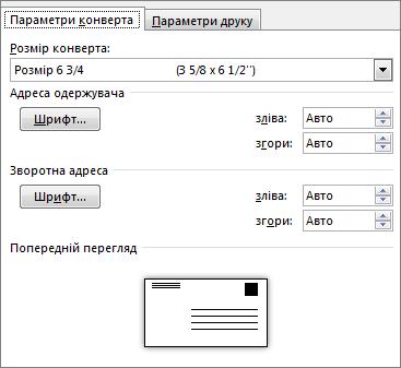 """вкладка """"параметри конверта"""", на якій можна встановити розмір конверта та шрифти адреси"""