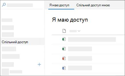 """Знімок екрана: подання """"спільний доступ зі мною"""" в службі """"OneDrive для бізнесу"""" в Інтернеті"""