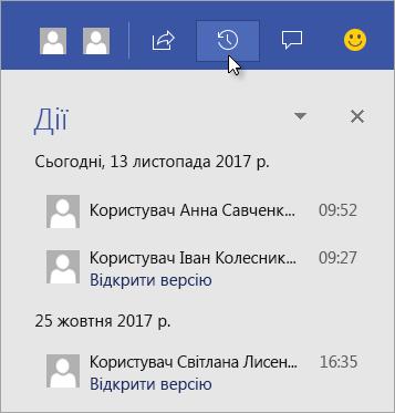 """Область """"Дії"""""""