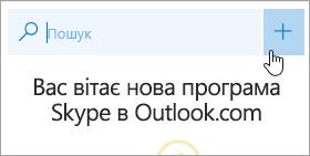 Знімок екрана із кнопкою створити розмови