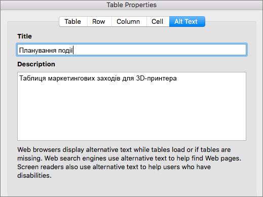 """Знімок екрана: вкладка """"Текст заміщення"""" в діалоговому вікні """"Властивості таблиці"""""""