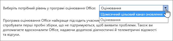 Вибір рівня оцінювачів Office