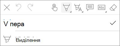 OneDrive для iOS PDF перо ресурсу