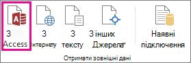 кнопка ''з access'' на вкладці ''дані''
