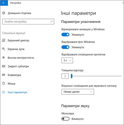 """Область """"Інші параметри"""" в налаштуваннях спеціальних можливостей у Windows10"""