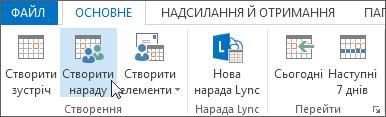 "Команда ""Створити нараду"" в меню ""Календар"""