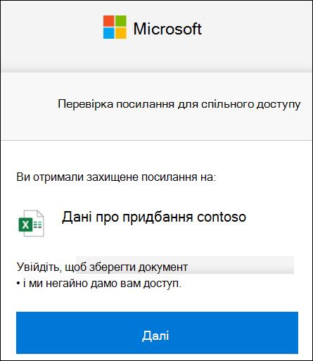 """Перевірка для входу в """"OneDrive"""" для зовнішнього спільного доступу."""