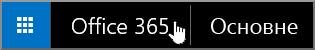 Кнопка переходу на початкову сторінку Office 365