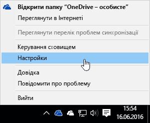 Контекстне меню для піктограми OneDrive.