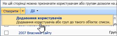 """Кнопка """"Додати користувача"""" в розкривному меню"""