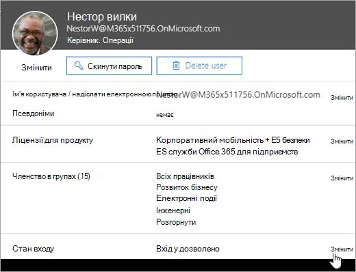 Знімок екрана: стан входу користувача в Office365