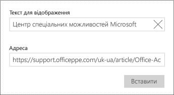 Додавання тексту гіперпосилань.