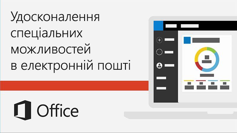 Відео про вдосконалення спеціальних можливостей в електронній пошті
