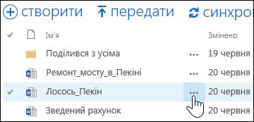 """Виберіть піктограму """"Більше"""" (три крапки) біля назви документа в службі OneDrive для бізнесу, щоб відкрити спливаюче вікно для документа"""