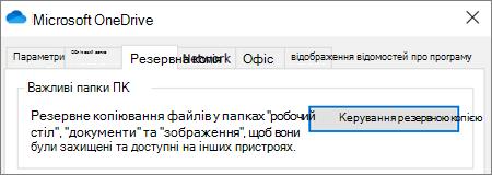 """Вкладка """"резервне копіювання"""" в параметрах робочого стола для OneDrive"""