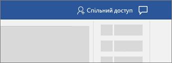 Надання спільного доступу до документа
