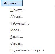 """У діалоговому вікні """"Пошук і замінювання"""" натисніть кнопку """"Формат"""", а потім виберіть у розкривному списку потрібний параметр."""