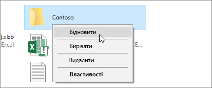 """Знімок екрана: параметр """"Відновити"""" в кошику Windows"""