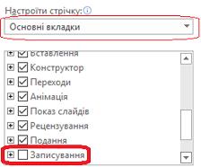 Настроювання основні вкладки, а потім виберіть вкладку запис і натисніть кнопку OK.