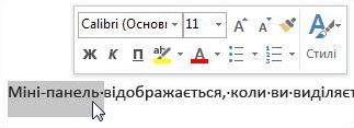 Міні-панель із виділеним текстом