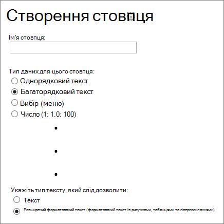 Створити стовпець розширений форматованого тексту