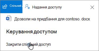 """Знімок екрана: посилання """"Скасувати спільний доступ"""" в області """"керування доступом"""" в поданні """"спільний доступ"""" в надбудові """"OneDrive для бізнесу"""""""