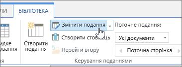 """Параметр """"Змінити подання"""" на вкладці """"Бібліотека"""" на стрічці SharePoint Online"""