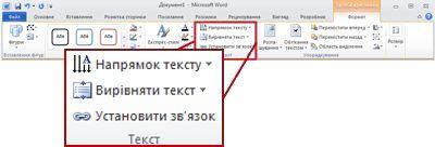 Стрічка програми Word 2010: вкладка ''Формат'' на вкладці ''Знаряддя для зображення''