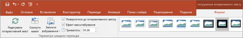 """Інструменти швидких переходів на вкладці """"Формат"""" стрічки PowerPoint."""