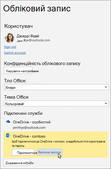 """Область """"обліковий запис"""" у програмах Office, що висвітлює параметр """"видалити службу"""" в розділі """"підключені служби"""""""