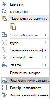 Редагування тексту заміщення для зображень за допомогою програми Excel Win32