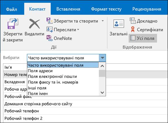 Вибрати всі поля, щоб ввести дані в табличному форматі.