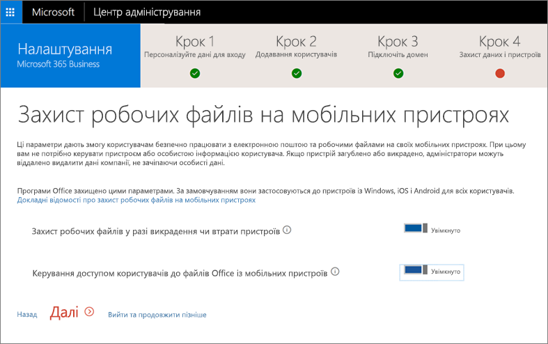 Знімок екрана: захист робочих файлів на сторінці ваших мобільних пристроїв