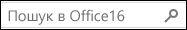 Пошук: Office 16