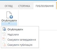 Знімок екрана із вкладкою ''Публікування'', що містить кнопки для публікування, скасування публікації та надсилання сторінки публікування для затвердження