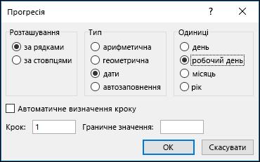 Заповнення Excel > Параметри ряду