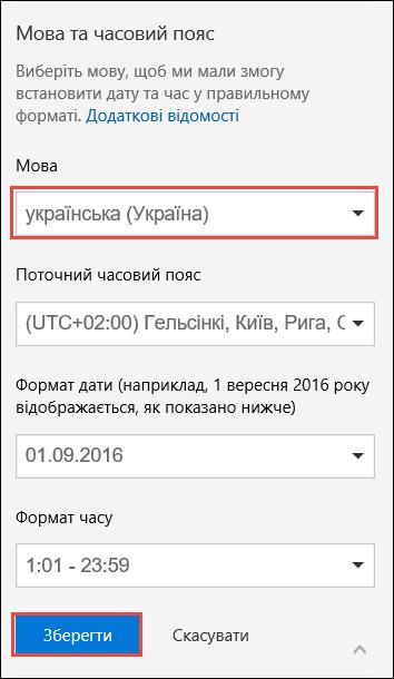 Знімок екрана: мовні параметри