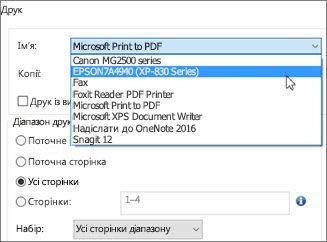 """У полі """"Ім'я"""" клацніть ім'я принтера."""