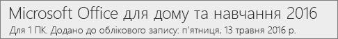 Відображення версії Office2016 для ПК на сторінці Office.com/myaccount