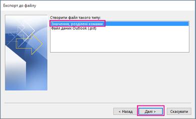 Виберіть експорт файлу CSV (Windows)