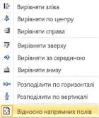 """Параметр вирівнювання """"Відносно напрямних полів"""" у Publisher2010"""