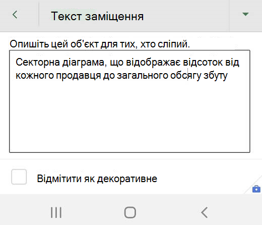 """Діалогове вікно """"текст заміщення"""" в програмі Excel для Android."""
